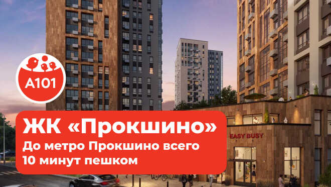 Ипотека без платежей на год Новый жилой микрорайон у метро.
